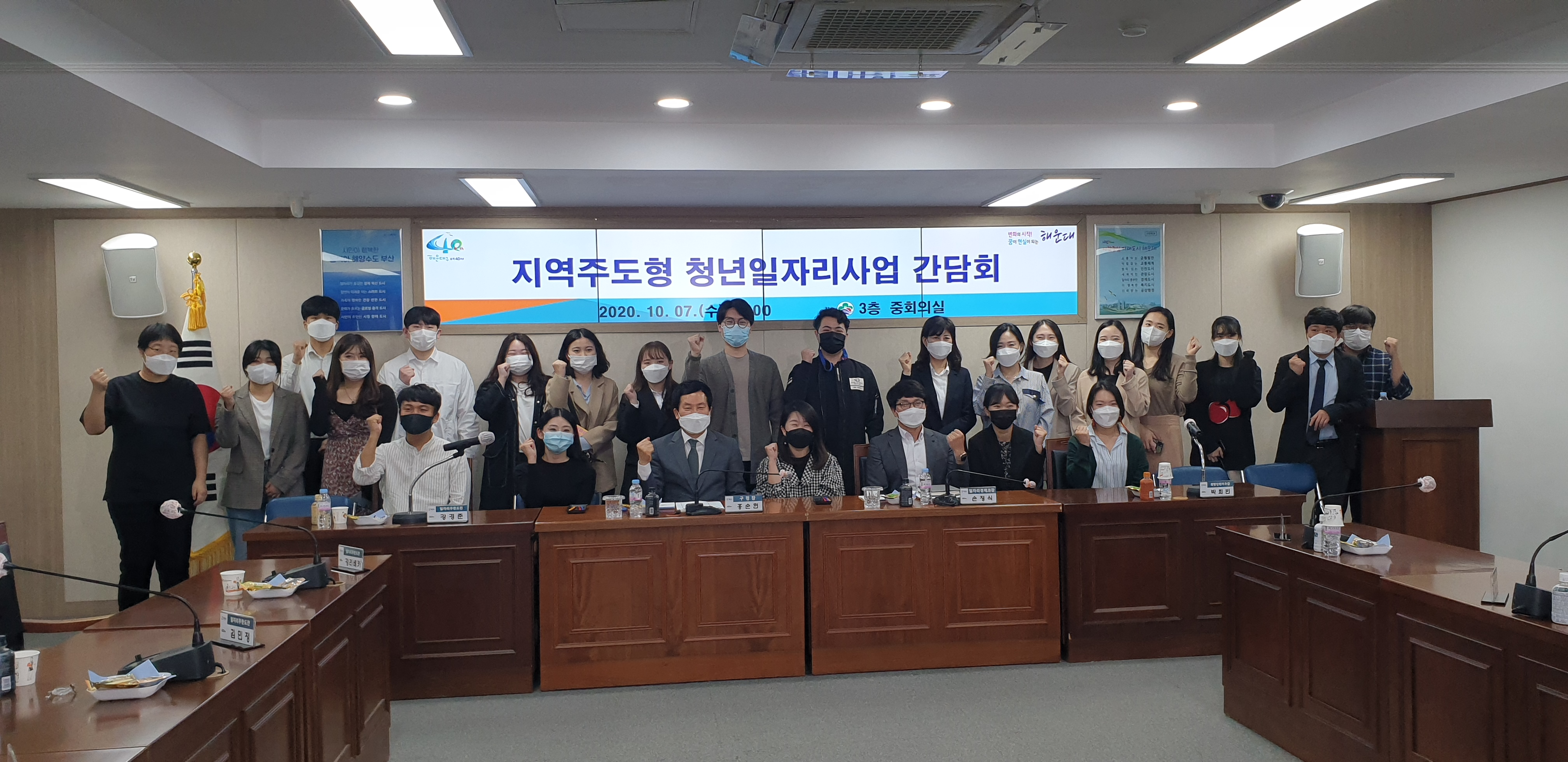 [About DCB] Meeting with Head of Haeundae-Gu Office for Local Initiative Youth Job Project