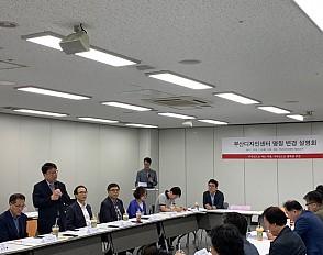 센터 명칭 변경 설명회 개최
