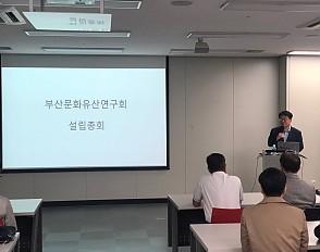 부산문화유산연구회 설립총회