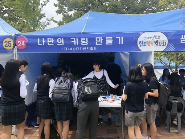 2019 디자인진흥팀 사회공헌 활동 관련이미지
