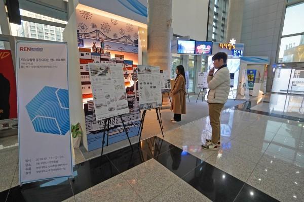 지역맞춤형 공간디자인 전시 프로젝트(기획전시3) 전시 관련이미지