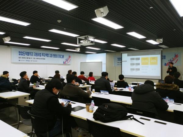 창업도약패키지 지원사업 투자 역량강화 멘토링 프로그램(1차) 관련이미지