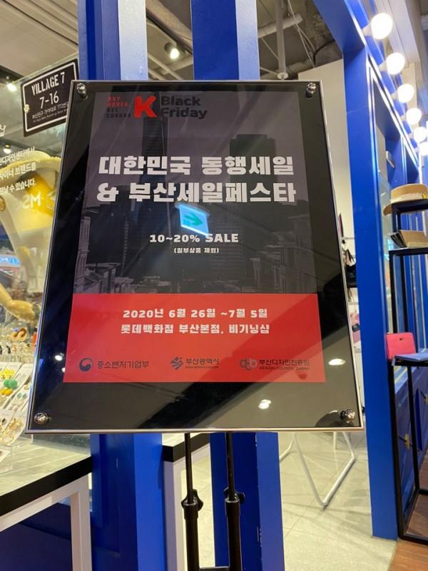 패션창작스튜디오 롯데백화점 비기닝샵 대한민국 동행세일 & 부산세일페스타 할인 행사 관련이미지