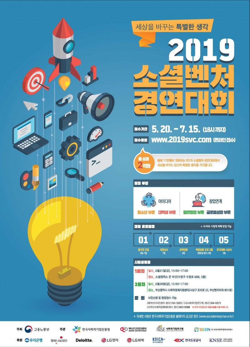 2019년 소셜벤처 경연대회 참가자 모집 공고 관련이미지