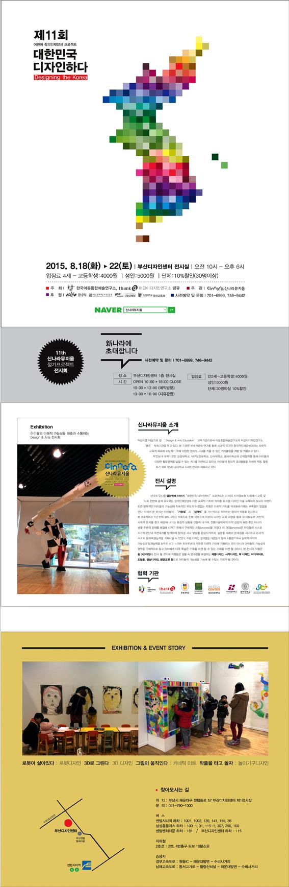 어린이 DESIGN & ARTS PROJECT 전-대한민국을 디자인하다 관련이미지
