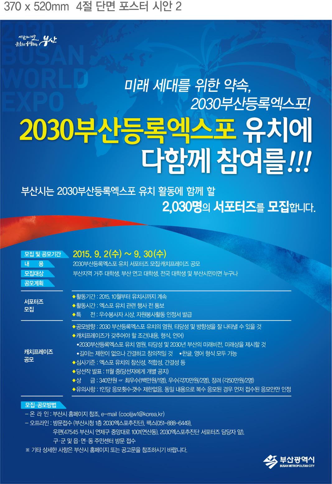 부산광역시 아토피 천식 교육정보센터 캐릭터 공모 계획 관련이미지