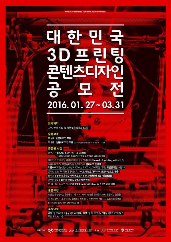 대한민국 3D프린팅 콘텐츠디자인 공모전 관련이미지