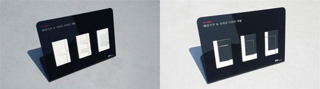 공공임대주택 공급을 위한 아크로 배선기구 시리즈 제품디자인 개발