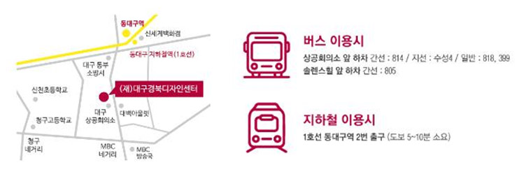 버스이용시: 상공회의소 앞 하차 : 814/지선:수성4/일반:818,399, 솔렌스힐 앞하차간선:805/지하철 이용시 1호선 동대구역 2번 출구 (도보 5~10분 소요 )